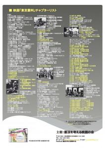第19回案内チラシ「東京裁判」150701(再入稿用).pptx