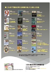 第19回案内チラシ「東京裁判」20150629)ウラ.pptx