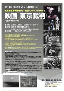 第19回案内チラシ「東京裁判」20150629).pptx