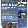第20回案内チラシ「誰も知らない基地のこと」150825(色-フェリオ).pptx