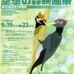 第20回空想の森映画祭
