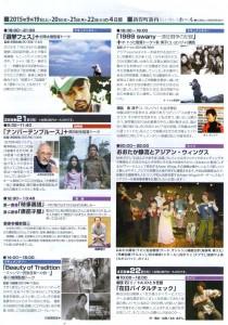 空想の森映画祭パンフp.3
