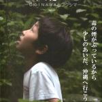 10年後の空へ OKINAWAとフクシマ