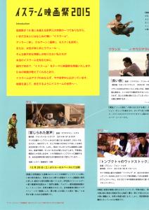 イスラム映画祭2015p.2