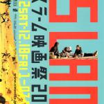 イスラム映画祭2015