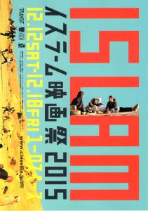 イスラム映画祭2015p1