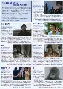 中国インデペンデント映画祭p.2