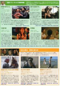 中国インデペンデント映画祭p.3