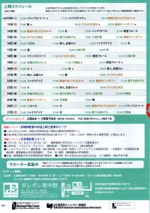 中国インデペンデント映画祭p.4