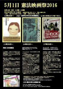 第25回憲法映画祭160501 ウラ