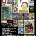 憲法映画祭2016 5月1日