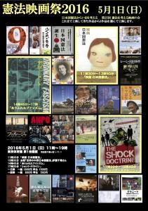 第25回憲法映画祭160501 オモテ