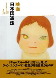 kenpo_chirashi_kagenashi