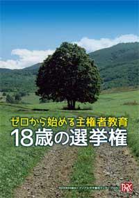18sai_s