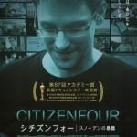 """映画『シチズンフォー スノーデンの暴露』(原題:""""CITIZENFOUR"""")"""