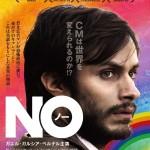 映画『NO(ノー)』