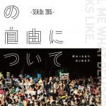 映画『わたしの自由について SEALDs2015』