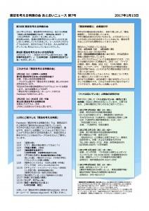 憲法を考える映画の会あとおいニュース7(20170125ウラ)