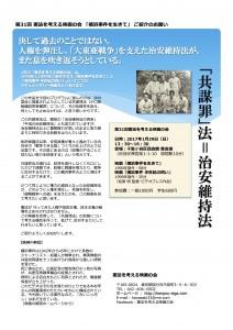 憲法を考える映画の会あとおいニュース7(20170125オモテ)