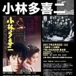 映画「小林 多喜二」