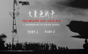 大東亜戦争2