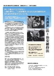 憲法を考える映画の会あとおいニュース9号(20170311)オモテ