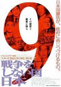 戦争をしない国日本