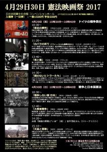 第34回憲法映画祭2017(2017・3・20)ウラ