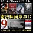 第34回憲法映画祭2017(2017・3・20)オモテ