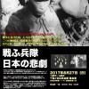 第37回「戦ふ兵隊・日本の悲劇」20170731