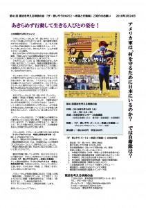 憲法を考える映画の会あとおいニュース17号(20180224)