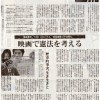 2018:2:7・毎日新聞夕刊