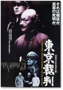 東京裁判2