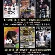 第42回憲法映画祭2018(3月11日修正原稿)オモテ