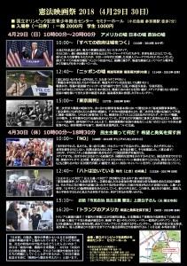 第42回憲法映画祭2018(3月13日修正原稿)ウラ