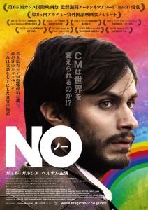 NO_ポスター のコピー