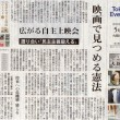 朝日新聞2018年5月1日