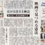 「憲法を考える映画の会」紹介記事(朝日新聞)