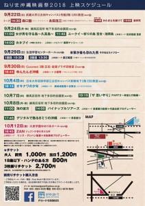 ねりま沖縄映画祭2018ウラ