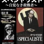 映画『スペシャリスト〜自覚なき殺戮者〜』