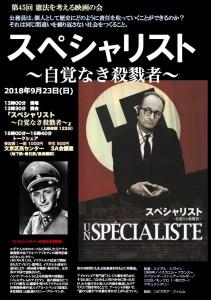 第45回「スペシャリスト」20180923-9月4日)