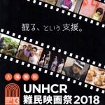 【上映会】UNHCR難民映画祭2018