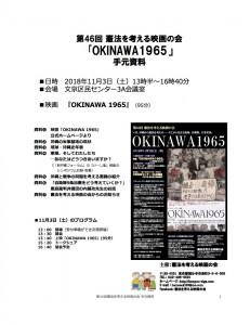 第46回「OKINAWA 1965」181103手元資料20181102