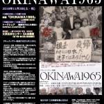 映画『OKINAWA 1965』