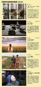 国際有機農業映画祭2018プログラム