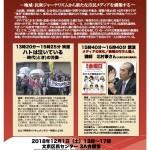 「われわれに今、表現の自由はあるか?」映画と講演の市民集会