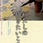 映画「わたしの描きたいこと─絵本作家クォン・ユンドクと『花ばぁば』の物語」