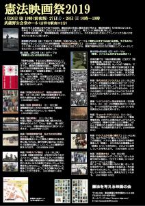 第50回「憲法映画祭2019」ウラ