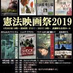 憲法映画祭2019