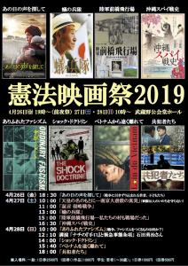 第50回「憲法映画祭2019」オモテ